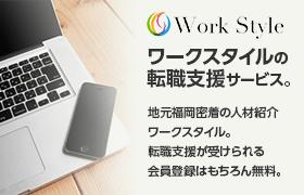 地元福岡密着の人材紹介ワークスタイル。転職支援が受けられる会員登録はもちろん無料。