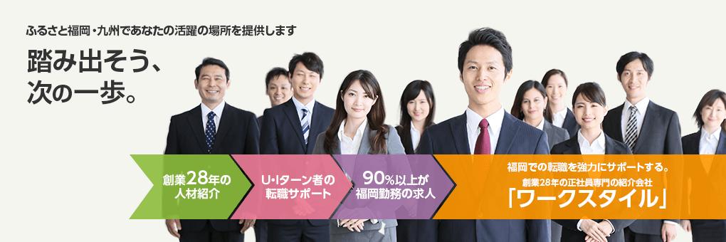 福岡での転職を強力にサポートする。転職エージェント「ワークスタイル」